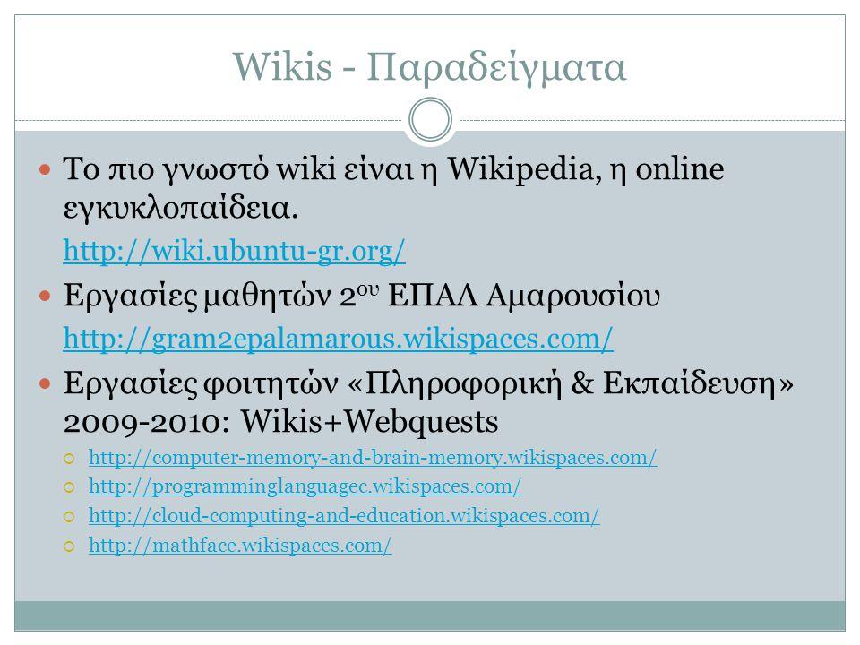 Wikis - Παραδείγματα Το πιο γνωστό wiki είναι η Wikipedia, η online εγκυκλοπαίδεια. http://wiki.ubuntu-gr.org/ Εργασίες μαθητών 2 ου ΕΠΑΛ Αμαρουσίου h