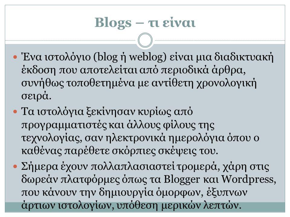 Blogs – τι είναι Ένα ιστολόγιο (blog ή weblog) είναι μια διαδικτυακή έκδοση που αποτελείται από περιοδικά άρθρα, συνήθως τοποθετημένα με αντίθετη χρον