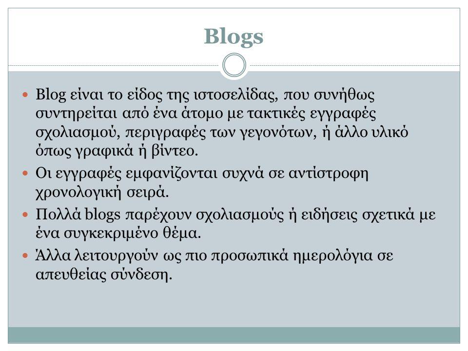 Blogs Blog είναι το είδος της ιστοσελίδας, που συνήθως συντηρείται από ένα άτομο με τακτικές εγγραφές σχολιασμού, περιγραφές των γεγονότων, ή άλλο υλι