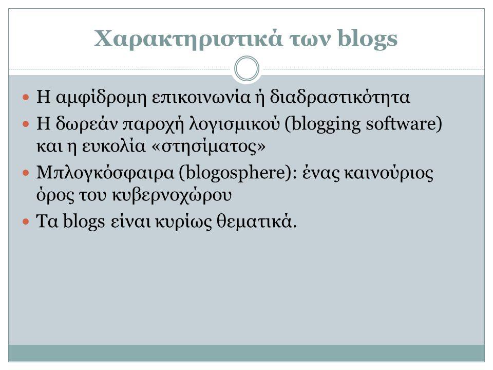 Χαρακτηριστικά των blogs Η αμφίδρομη επικοινωνία ή διαδραστικότητα Η δωρεάν παροχή λογισμικού (blogging software) και η ευκολία «στησίματος» Μπλογκόσφ