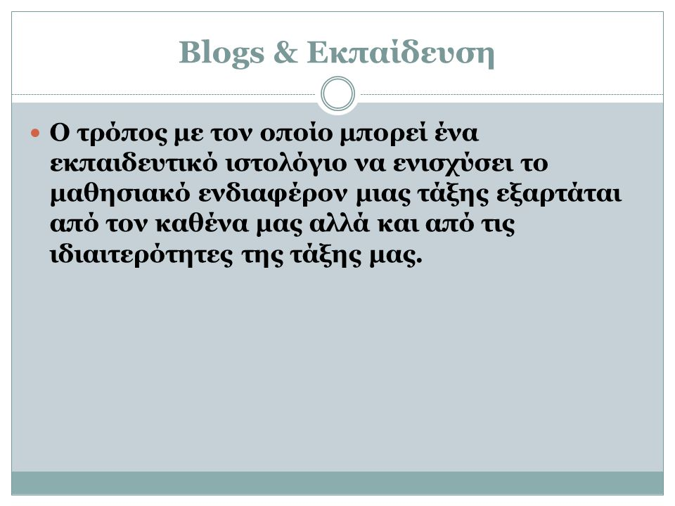 Blogs - Παραδείγματα http://www.youtube.com/watch?v=NN2I1pWXjXI