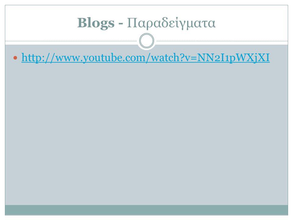 Blogs - Παραδείγματα http://www.youtube.com/watch?v=NN2I1pWXjXI
