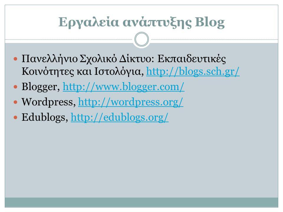 Εργαλεία ανάπτυξης Blog Πανελλήνιο Σχολικό Δίκτυο: Εκπαιδευτικές Κοινότητες και Ιστολόγια, http://blogs.sch.gr/http://blogs.sch.gr/ Blogger, http://ww