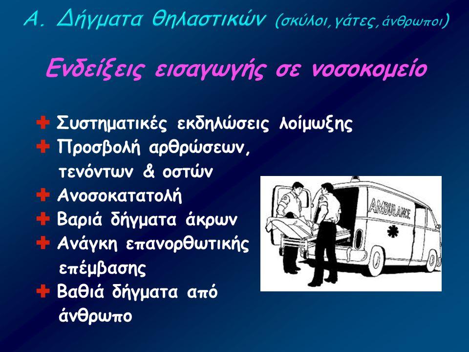 Ενδείξεις εισαγωγής σε νοσοκομείο  Συστηματικές εκδηλώσεις λοίμωξης  Προσβολή αρθρώσεων, τενόντων & οστών  Ανοσοκατατολή  Βαριά δήγματα άκρων  Αν