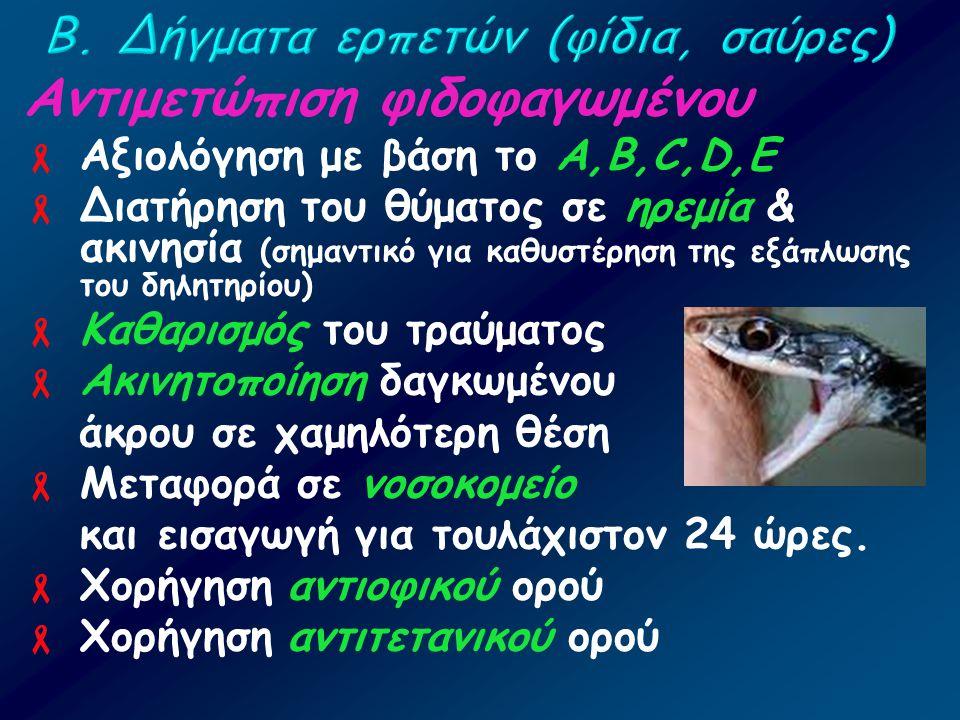 Αντιμετώπιση φιδοφαγωμένου  Αξιολόγηση με βάση το Α,Β,C,D,E  Διατήρηση του θύματος σε ηρεμία & ακινησία (σημαντικό για καθυστέρηση της εξάπλωσης του