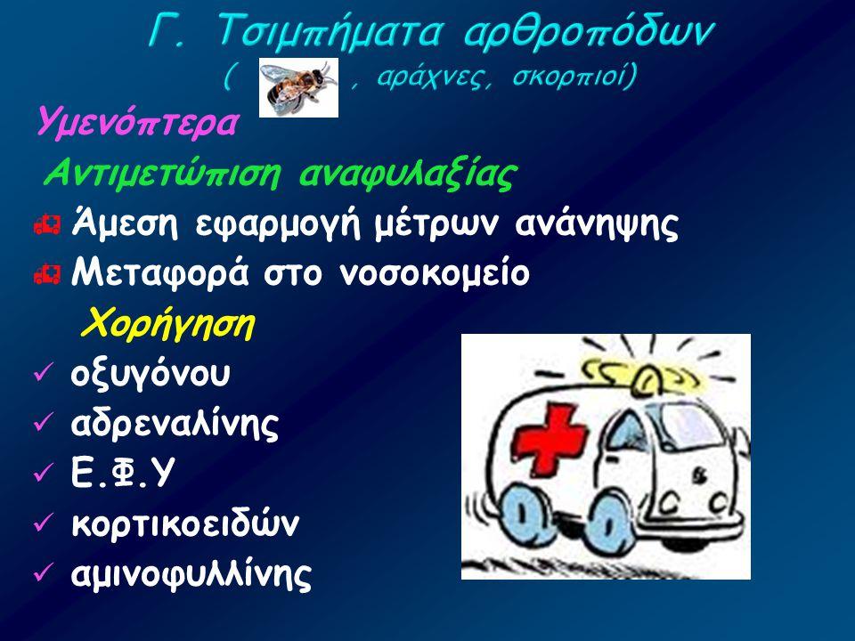 Υμενόπτερα Αντιμετώπιση αναφυλαξίας  Άμεση εφαρμογή μέτρων ανάνηψης  Μεταφορά στο νοσοκομείο Χορήγηση οξυγόνου αδρεναλίνης Ε.Φ.Υ κορτικοειδών αμινοφ