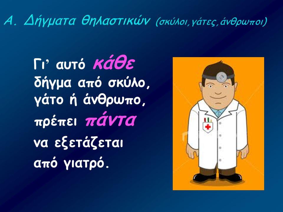 Γι ' αυτό κάθε δήγμα από σκύλο, γάτο ή άνθρωπο, πρέπει πάντα να εξετάζεται από γιατρό.