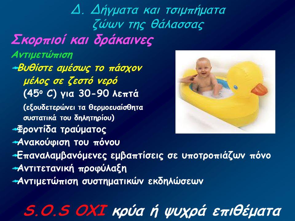 Σκορπιοί και δράκαινες Αντιμετώπιση  Bυθίστε αμέσως το πάσχον μέλος σε ζεστό νερό (45 ο C) για 30-90 λεπτά (εξουδετερώνει τα θερμοευαίσθητα συστατικά