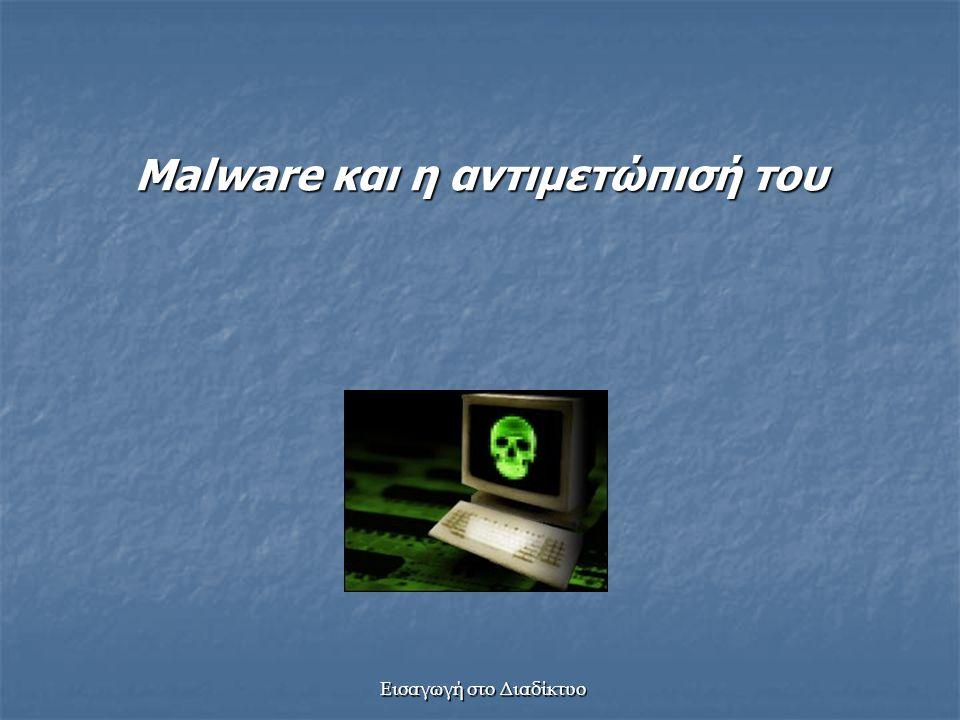 Εισαγωγή στο Διαδίκτυο Spyware Το λογισμικό υποκλοπής spyware είναι ένας γενικός όρος για λογισμικό το οποίο εκτελεί συγκεκριμένες ενέργειες, όπως προώθηση διαφημίσεων, συλλογή προσωπικών δεδομένων ή αλλαγή των ρυθμίσεων του υπολογιστή σας χωρίς τη συγκατάθεσή σας εκ των προτέρων.