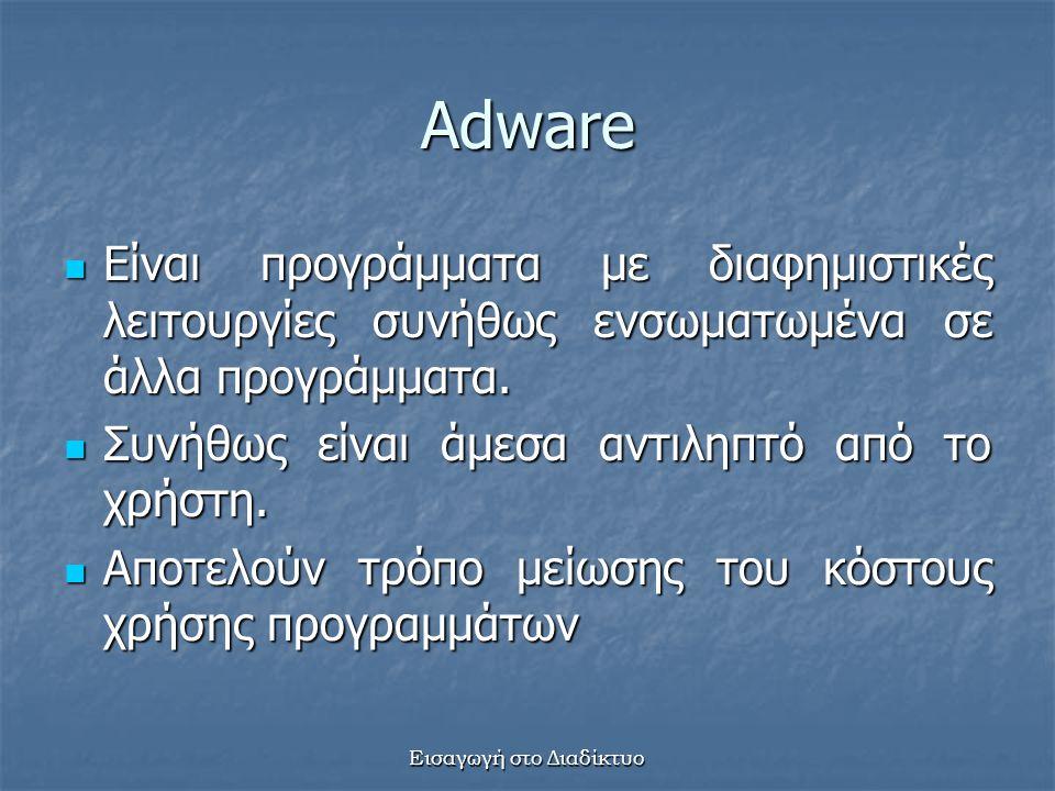 Εισαγωγή στο Διαδίκτυο Adware Είναι προγράμματα με διαφημιστικές λειτουργίες συνήθως ενσωματωμένα σε άλλα προγράμματα.