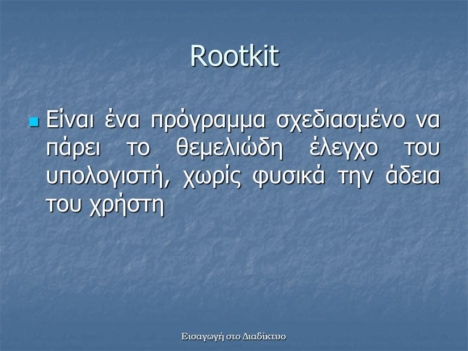 Εισαγωγή στο Διαδίκτυο Rootkit Είναι ένα πρόγραμμα σχεδιασμένο να πάρει το θεμελιώδη έλεγχο του υπολογιστή, χωρίς φυσικά την άδεια του χρήστη Είναι ένα πρόγραμμα σχεδιασμένο να πάρει το θεμελιώδη έλεγχο του υπολογιστή, χωρίς φυσικά την άδεια του χρήστη