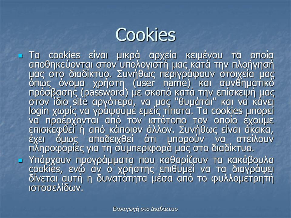 Εισαγωγή στο Διαδίκτυο Cookies Τα cookies είναι μικρά αρχεία κειμένου τα οποία αποθηκεύονται στον υπολογιστή μας κατά την πλοήγησή μας στο διαδίκτυο.
