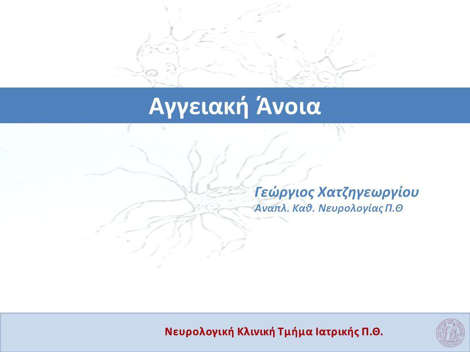 1.Διαταραχή εγκεφαλικής αιμάτωσης ΑΕΕ (3 μήνες ;;;) Νόσος μικρών αγγείων Παθολογικά νευρολογικά σημεία Συνήθως αιφνίδια έναρξη 2.Άνοια (όχι τύπου Alzheimer) Συνήθως η μνήμη δεν επηρεάζεται αρχικά Εκτελεστικές ικανότητες, λήψη αποφάσεων Σταδιακή και όχι προοδευτική επιδείνωση Διαταραχή βάδισης Ακράτεια Ορισμός Αγγειακής Άνοιας;;;;;;