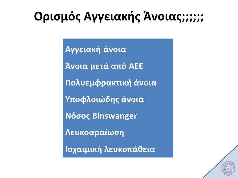 Ορισμός Αγγειακής Άνοιας;;;;;; Αγγειακή άνοια Άνοια μετά από ΑΕΕ Πολυεμφρακτική άνοια Υποφλοιώδης άνοια Νόσος Binswanger Λευκοαραίωση Ισχαιμική λευκοπ