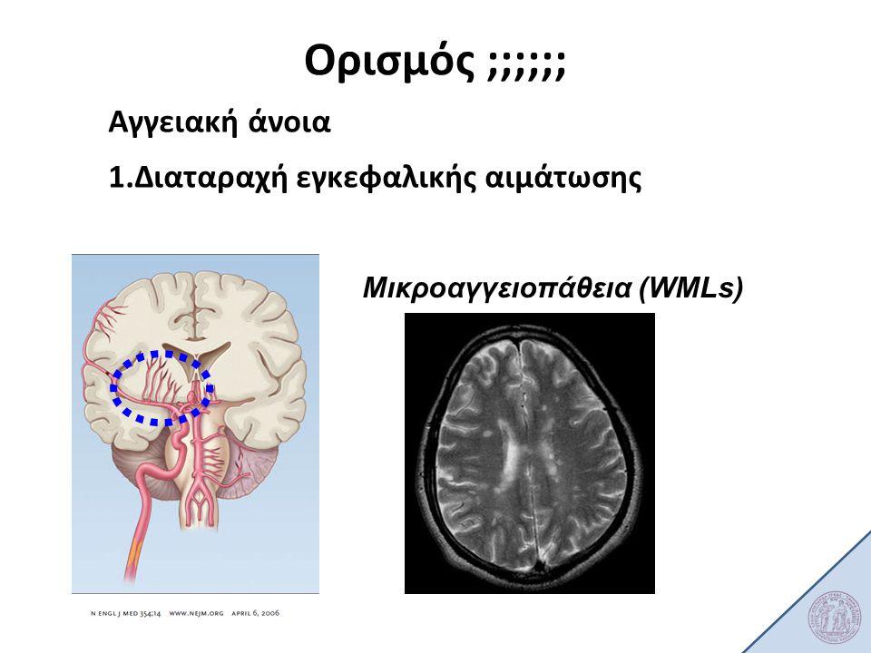 Ορισμός ;;;;;; Αγγειακή άνοια 1.Διαταραχή εγκεφαλικής αιμάτωσης Μικροαγγειοπάθεια (WMLs)
