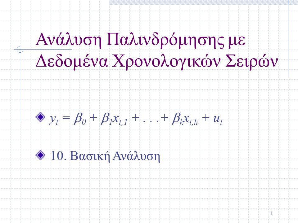 1 Ανάλυση Παλινδρόμησης με Δεδομένα Χρονολογικών Σειρών y t =  0 +  1 x t,1 +...+  k x t,k + u t 10. Βασική Ανάλυση