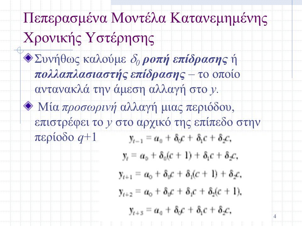 5 Πεπερασμένα Μοντέλα Κατανεμημένης Χρονικής Υστέρησης (συνεχεία) Συνήθως καλούμε την ποσότητα  0 +  1 +…+  q μακροχρόνια ροπή ή μακροχρόνιο πολλαπλασιαστή – ο οποίος αντανακλά την μακροχρόνια αλλαγή στο y μετά από μία μόνιμη αύξηση