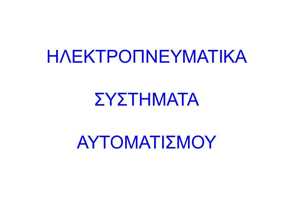 Στόχοι: Ο μαθητής να: (α) δίνει τον ορισμό των πνευματικών και ηλεκτροπνευματικών συστημάτων.