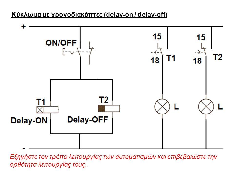 Κύκλωμα με χρονοδιακόπτες (delay-on / delay-off) Εξηγήστε τον τρόπο λειτουργίας των αυτοματισμών και επιβεβαιώστε την ορθότητα λειτουργίας τους.