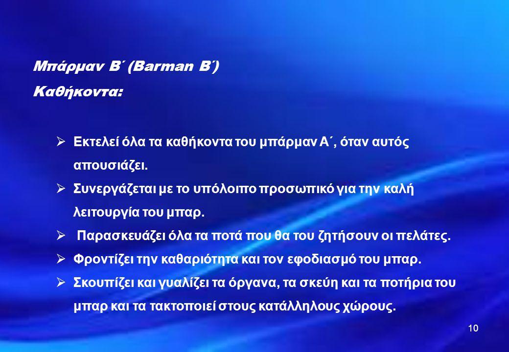 Μπάρμαν Β΄ (Barman Β΄) Καθήκοντα:  Εκτελεί όλα τα καθήκοντα του μπάρμαν Α΄, όταν αυτός απουσιάζει.  Συνεργάζεται με το υπόλοιπο προσωπικό για την κα