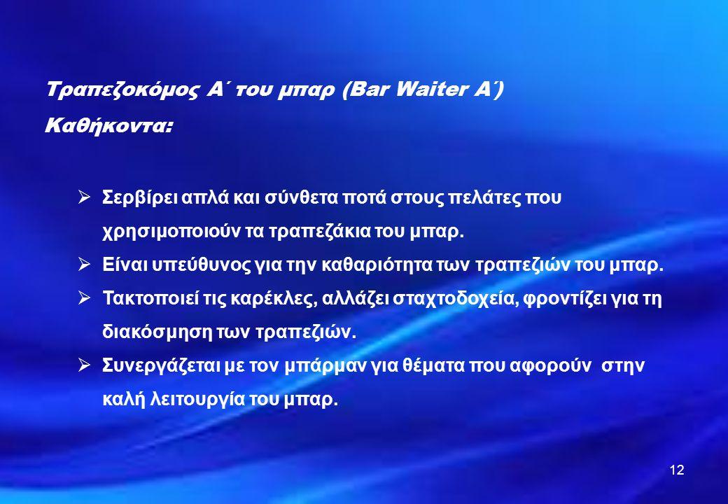 Τραπεζοκόμος Α΄ του μπαρ (Bar Waiter A΄) Καθήκοντα:  Σερβίρει απλά και σύνθετα ποτά στους πελάτες που χρησιμοποιούν τα τραπεζάκια του μπαρ.