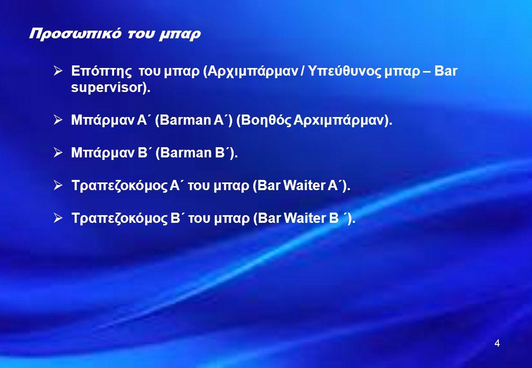 Προσωπικό του μπαρ  Επόπτης του μπαρ (Αρχιμπάρμαν / Υπεύθυνος μπαρ – Bar supervisor).