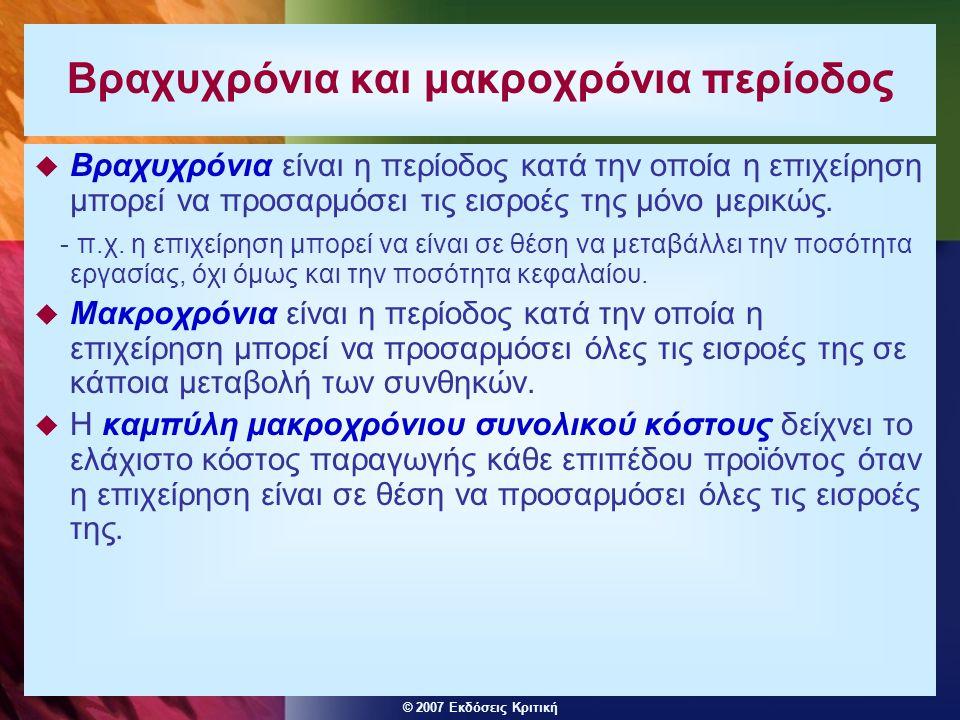 © 2007 Εκδόσεις Κριτική Βραχυχρόνια και μακροχρόνια περίοδος  Βραχυχρόνια είναι η περίοδος κατά την οποία η επιχείρηση μπορεί να προσαρμόσει τις εισρ