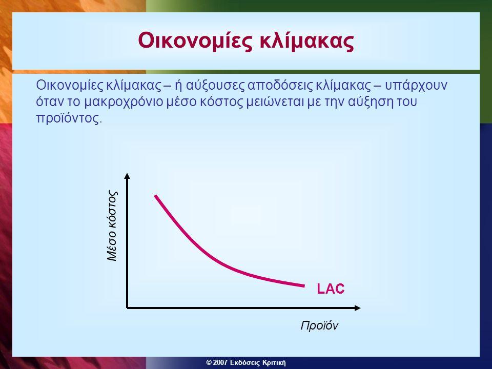 © 2007 Εκδόσεις Κριτική Φθίνουσες αποδόσεις κλίμακας Το μακροχρόνιο μέσο κόστος αυξάνεται με την αύξηση του προϊόντος.