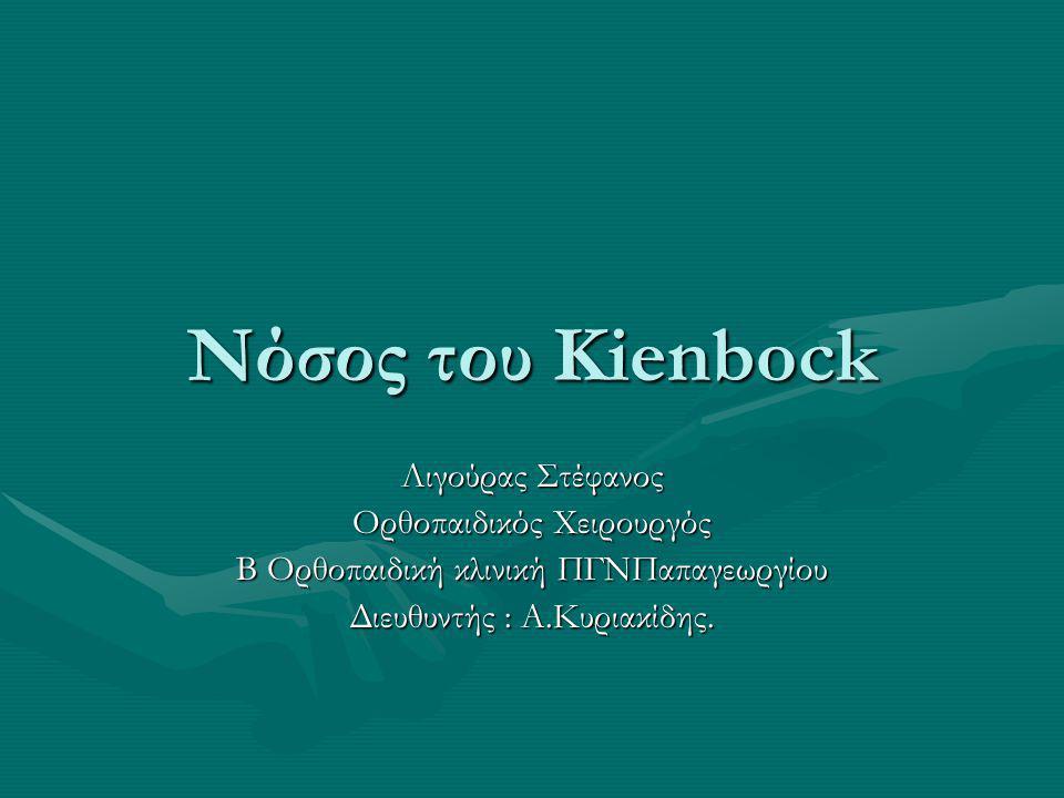 Νόσος του Kienbock Λιγούρας Στέφανος Ορθοπαιδικός Χειρουργός Β Ορθοπαιδική κλινική ΠΓΝΠαπαγεωργίου Διευθυντής : Α.Κυριακίδης.