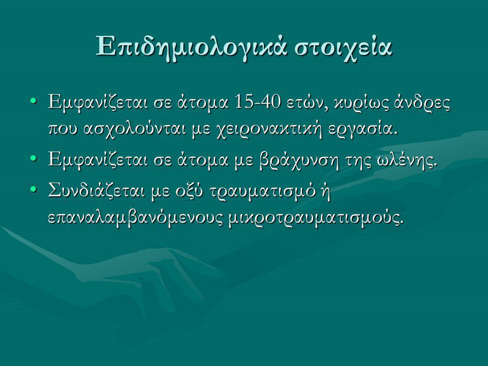 Επιδημιολογικά στοιχεία Εμφανίζεται σε άτομα 15-40 ετών, κυρίως άνδρες που ασχολούνται με χειρονακτική εργασία.Εμφανίζεται σε άτομα 15-40 ετών, κυρίως άνδρες που ασχολούνται με χειρονακτική εργασία.