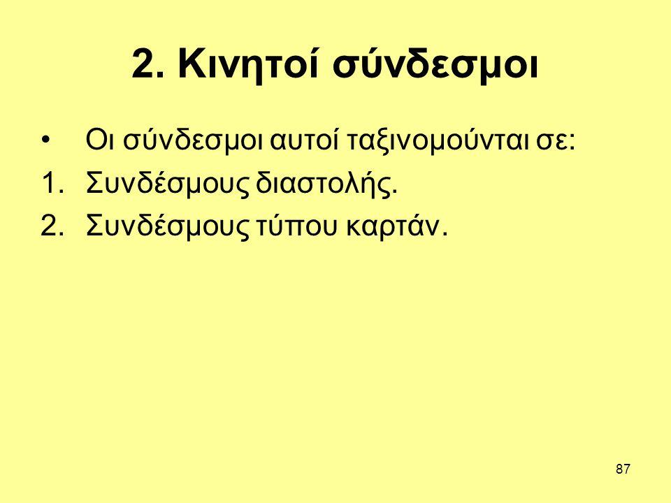 87 2. Κινητοί σύνδεσμοι Οι σύνδεσμοι αυτοί ταξινομούνται σε: 1.Συνδέσμους διαστολής. 2.Συνδέσμους τύπου καρτάν.