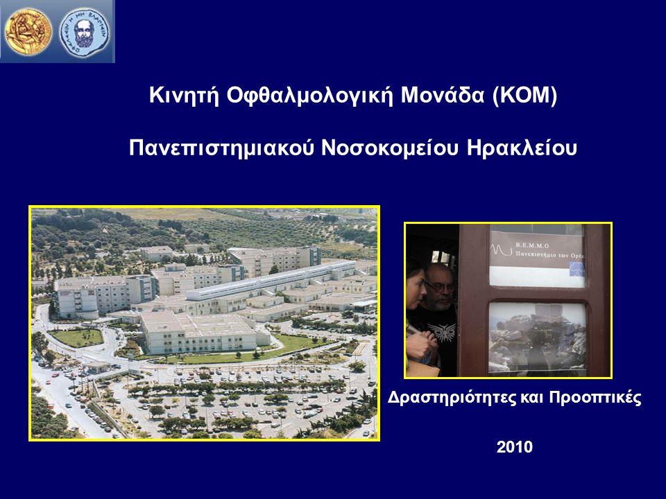 Κινητή Οφθαλμολογική Μονάδα (ΚΟΜ) Πανεπιστημιακού Νοσοκομείου Ηρακλείου Δραστηριότητες και Προοπτικές 2010