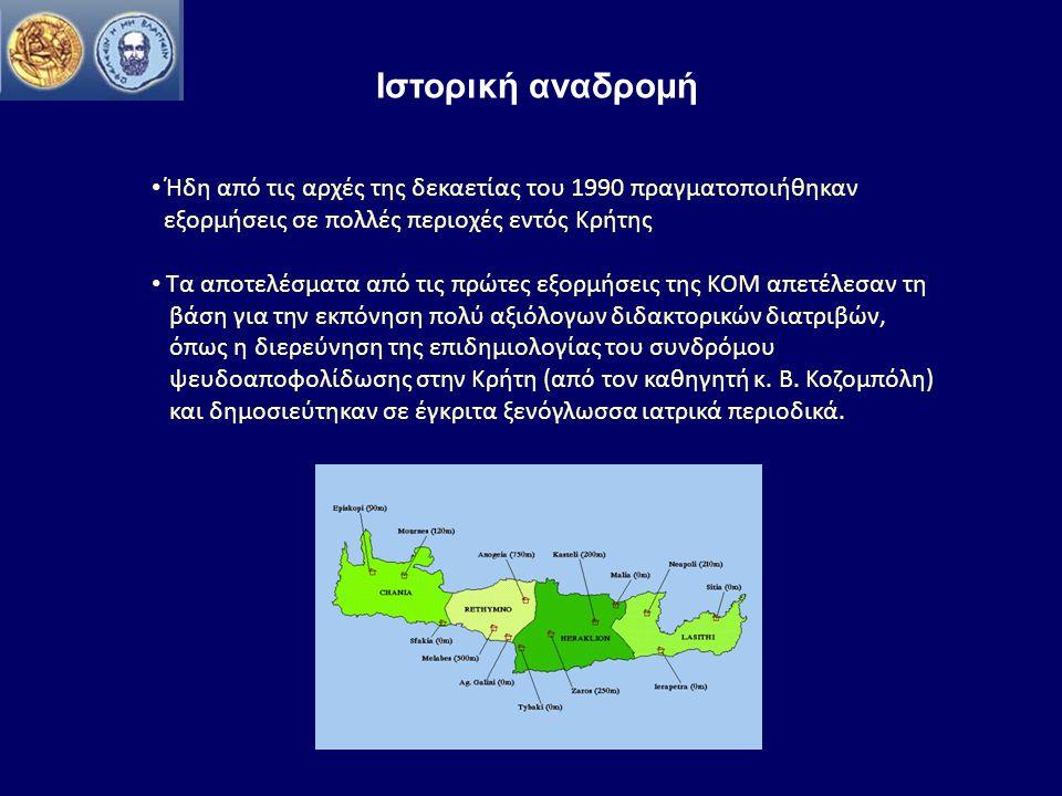 Σε συνεργασία με άλλες ομάδες πληθυσμιακής διάγνωσης, όπως οι Γιατροί του Αιγαίου, πραγματοποιήθηκαν εξορμήσεις σε διάφορες νησιωτικές περιοχές εκτός Κρήτης (Κύθηρα, Αντικύθηρα, Μήλος, Σαντορίνη και άλλες).