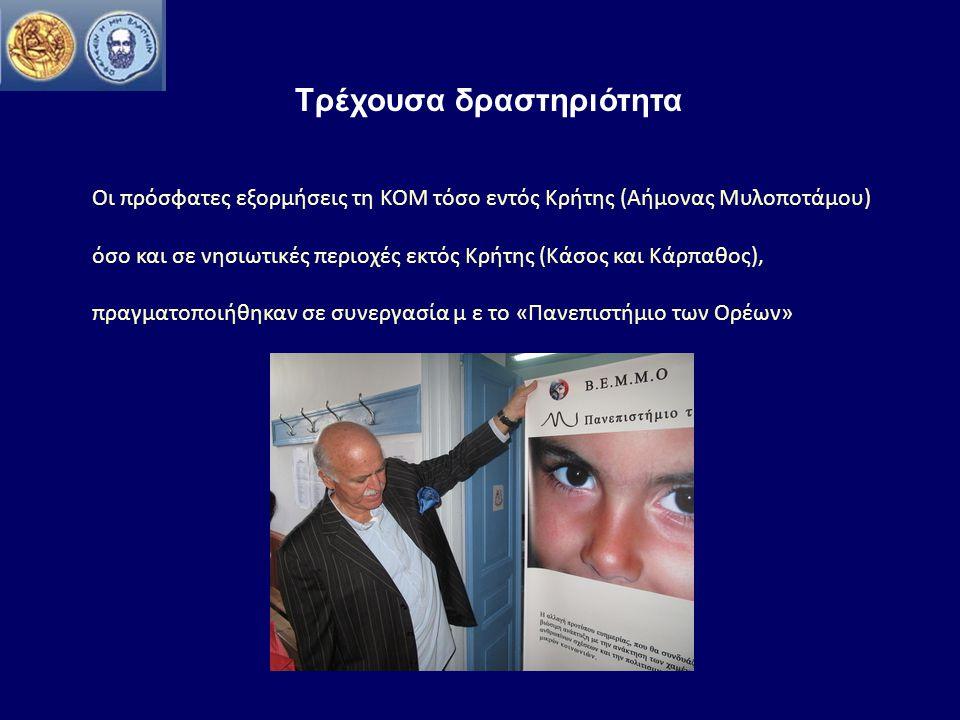 Oι πρόσφατες εξορμήσεις τη ΚΟΜ τόσο εντός Κρήτης (Αήμονας Μυλοποτάμου) όσο και σε νησιωτικές περιοχές εκτός Κρήτης (Κάσος και Κάρπαθος), πραγματοποιήθηκαν σε συνεργασία μ ε το «Πανεπιστήμιο των Ορέων» Τρέχουσα δραστηριότητα