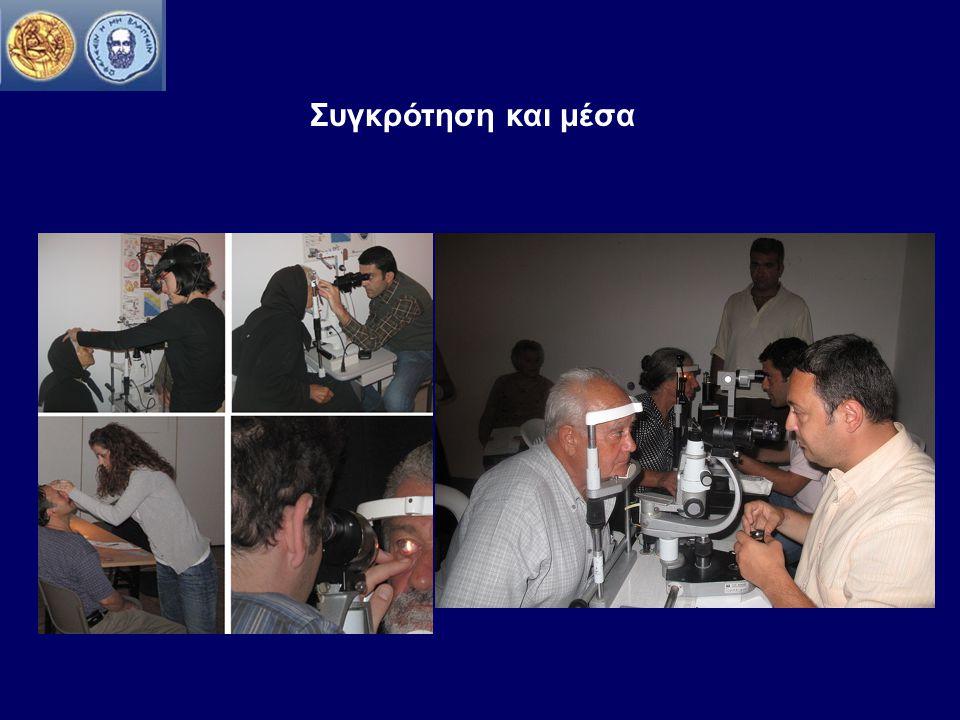 Η ΚΟΜ στηρίζεται στη διάθεση οχημάτων, ενός από το ΒΕΜΜΟ και ενός Βάν, δώρο των Lions Ηρακλείου, στην Oφθαλμολογική Kλινική ΠΑΓΝΗ για τη μετάβαση στις περιοχές που επισκέπτεται
