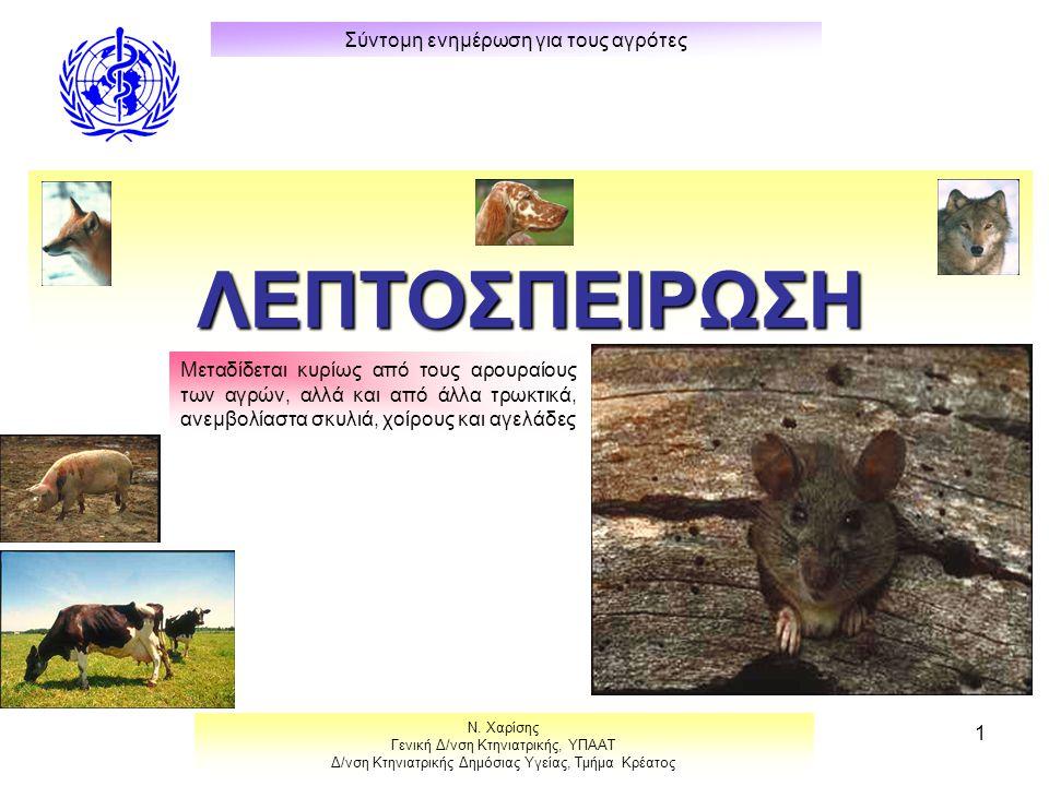 1 ΛΕΠΤΟΣΠΕΙΡΩΣΗ Σύντομη ενημέρωση για τους αγρότες Μεταδίδεται κυρίως από τους αρουραίους των αγρών, αλλά και από άλλα τρωκτικά, ανεμβολίαστα σκυλιά, χοίρους και αγελάδες Ν.