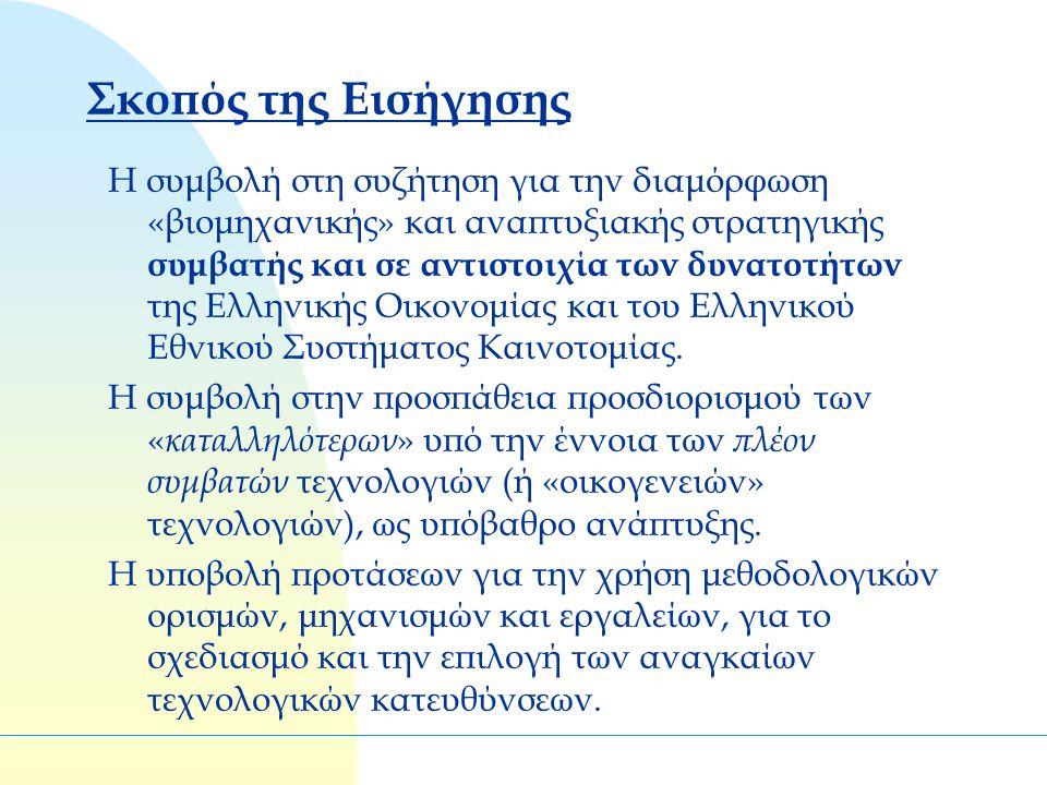 Σκοπός της Εισήγησης Η συμβολή στη συζήτηση για την διαμόρφωση «βιομηχανικής» και αναπτυξιακής στρατηγικής συμβατής και σε αντιστοιχία των δυνατοτήτων της Ελληνικής Οικονομίας και του Ελληνικού Εθνικού Συστήματος Καινοτομίας.