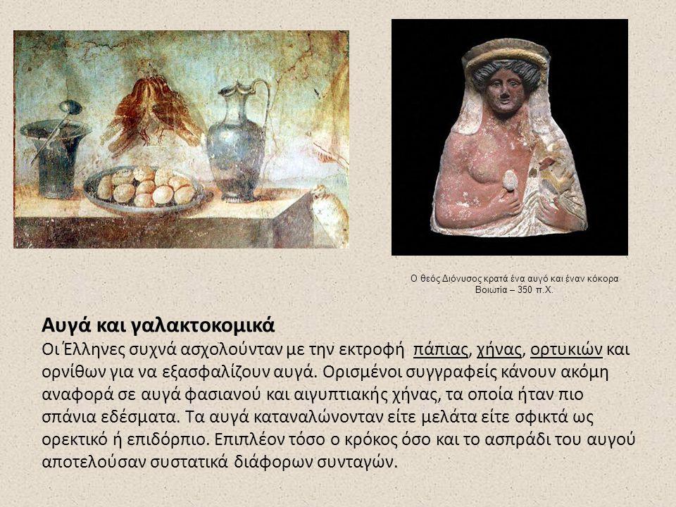 Αυγά και γαλακτοκομικά Οι Έλληνες συχνά ασχολούνταν με την εκτροφή πάπιας, χήνας, ορτυκιών και ορνίθων για να εξασφαλίζουν αυγά. Ορισμένοι συγγραφείς