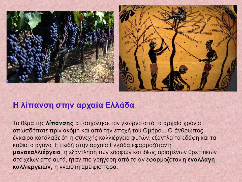 Η λίπανση στην αρχαία Ελλάδα Το θέμα της λίπανσης απασχόλησε τον γεωργό από τα αρχαία χρόνια, οπωσδήποτε πριν ακόμη και από την εποχή του Ομήρου. Ο άν