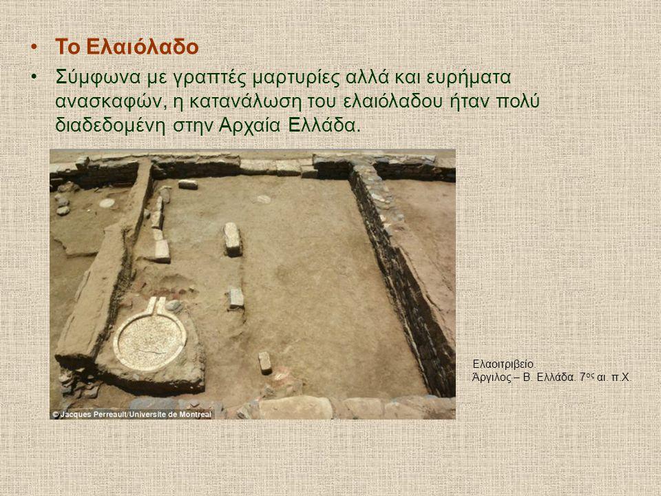 Το Ελαιόλαδο Σύμφωνα με γραπτές μαρτυρίες αλλά και ευρήματα ανασκαφών, η κατανάλωση του ελαιόλαδου ήταν πολύ διαδεδομένη στην Αρχαία Ελλάδα. Ελαοιτριβ