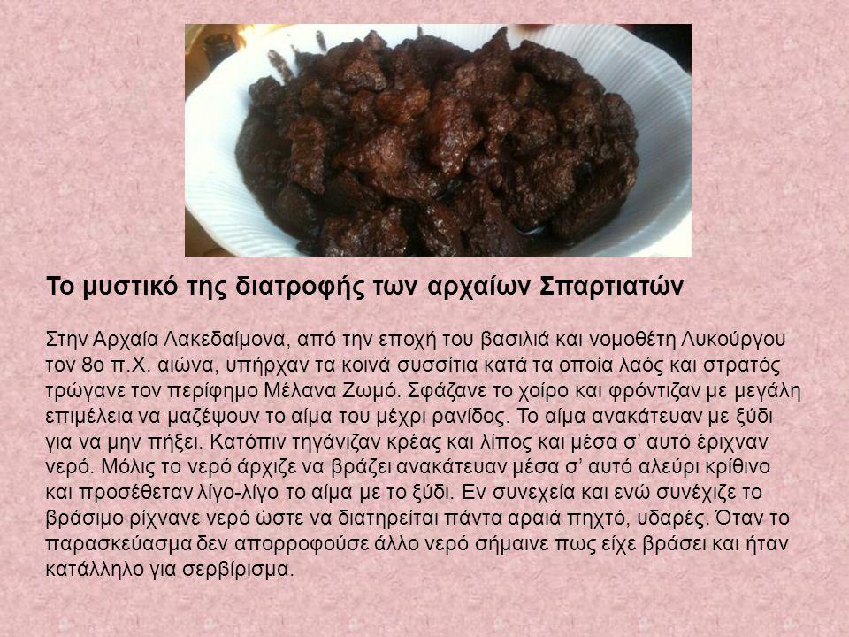 Το μυστικό της διατροφής των αρχαίων Σπαρτιατών Στην Αρχαία Λακεδαίμονα, από την εποχή του βασιλιά και νομοθέτη Λυκούργου τον 8ο π.Χ. αιώνα, υπήρχαν τ
