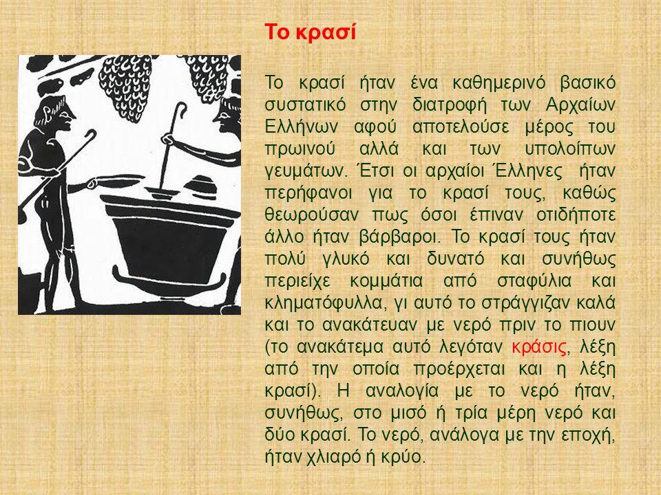 Το κρασί Το κρασί ήταν ένα καθημερινό βασικό συστατικό στην διατροφή των Αρχαίων Ελλήνων αφού αποτελούσε μέρος του πρωινού αλλά και των υπολοίπων γευμάτων.