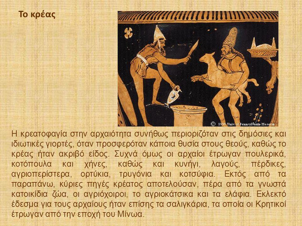 Η κρεατοφαγία στην αρχαιότητα συνήθως περιοριζόταν στις δημόσιες και ιδιωτικές γιορτές, όταν προσφερόταν κάποια θυσία στους θεούς, καθώς το κρέας ήταν ακριβό είδος.