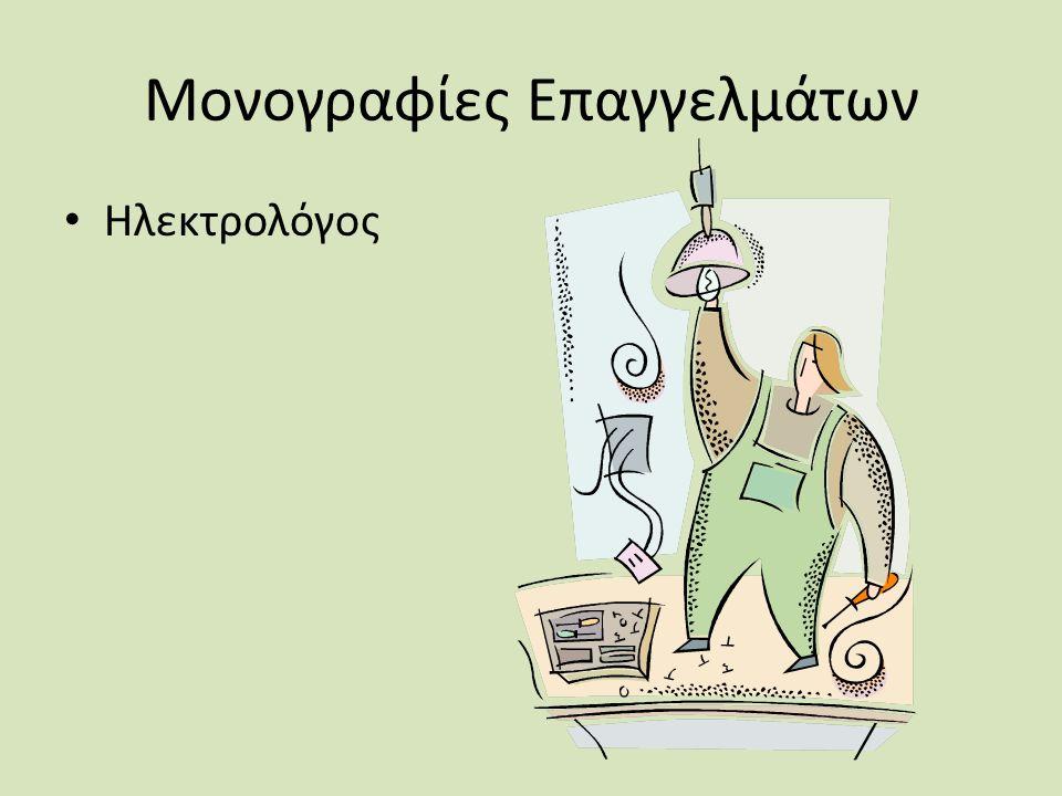Μονογραφίες Επαγγελμάτων Ηλεκτρολόγος