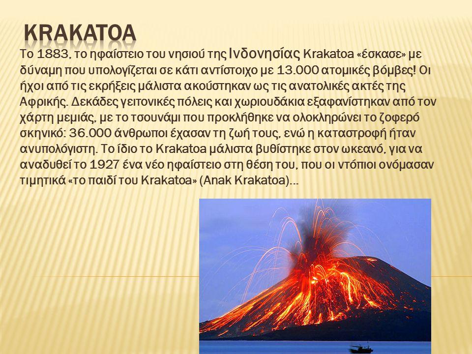 Το 1883, το ηφαίστειο του νησιού της Ινδονησίας Krakatoa «έσκασε» με δύναμη που υπολογίζεται σε κάτι αντίστοιχο με 13.000 ατομικές βόμβες! Οι ήχοι από