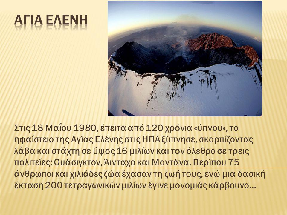 Στις 18 Μαΐου 1980, έπειτα από 120 χρόνια «ύπνου», το ηφαίστειο της Αγίας Ελένης στις ΗΠΑ ξύπνησε, σκορπίζοντας λάβα και στάχτη σε ύψος 16 μιλίων και