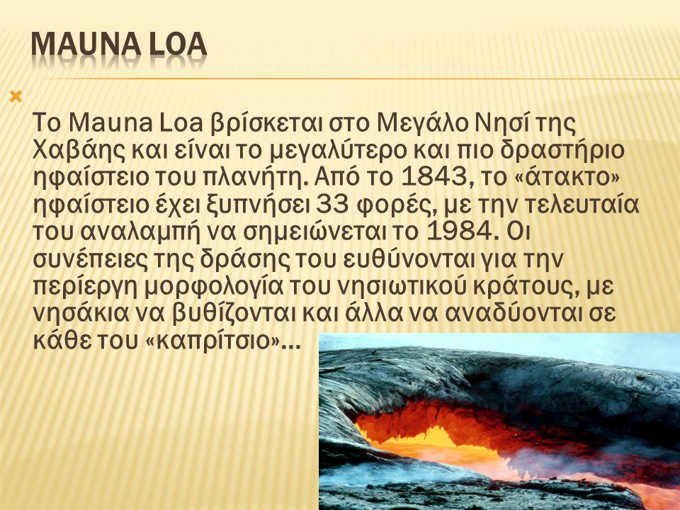  Το Mauna Loa βρίσκεται στο Μεγάλο Νησί της Χαβάης και είναι το μεγαλύτερο και πιο δραστήριο ηφαίστειο του πλανήτη. Από το 1843, το «άτακτο» ηφαίστει
