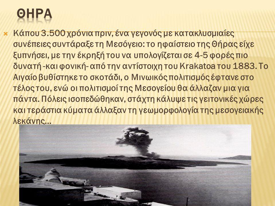  Κάπου 3.500 χρόνια πριν, ένα γεγονός με κατακλυσμιαίες συνέπειες συντάραξε τη Μεσόγειο: το ηφαίστειο της Θήρας είχε ξυπνήσει, με την έκρηξή του να υ