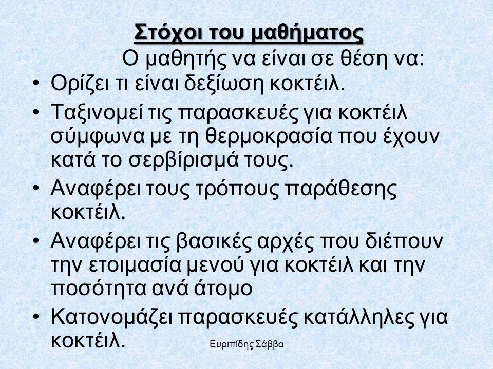 ΚΟΚΤΕΙΛ Ευριπίδης Σάββα