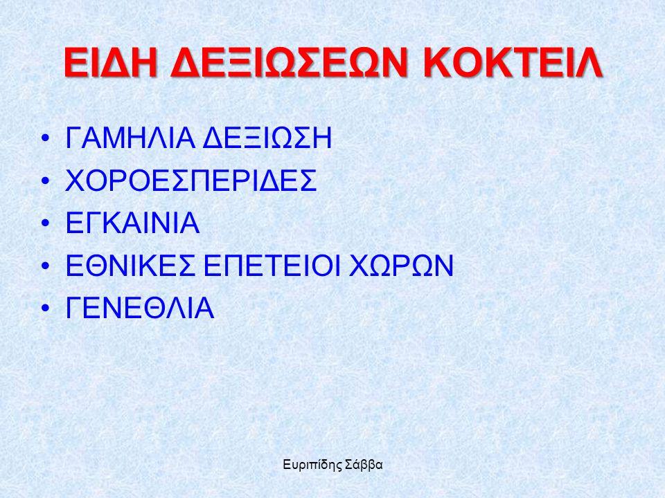 ΓΛΥΚΑ ΑΛΜΥΡΑ ΖΕΣΤΑ ΜΠΑΡ Ευριπίδης Σάββα